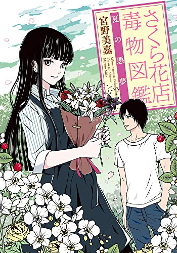 さくら花店 毒物図鑑 夏の悪夢 (小学館文庫キャラブン!)