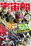 宇宙船vol.165 (ホビージャパンMOOK 939)