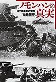 ノモンハンの真実 日ソ戦車戦の実相 (光人社NF文庫)
