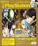 電撃PlayStation 2017年3/30号 Vol.634