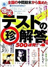 爆笑テストの珍解答500連発!!