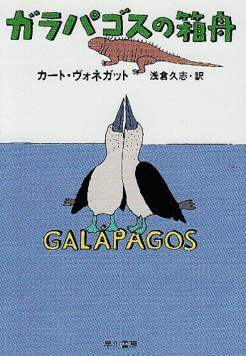 ガラパゴスの箱舟 (ハヤカワ文庫SF)