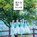 【Amazon.co.jp限定】2nd Single「風を待つ」TypeB初回限定盤(オリジナル生写真+応募抽選ハガキ付)