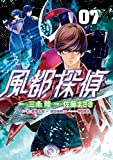 風都探偵 (7) (ビッグコミックス)