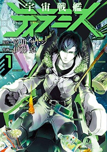 宇宙戦艦ティラミス 1巻 (バンチコミックス)