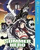 サマーヒーロー 1 (ジャンプコミックスDIGITAL)
