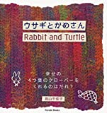 ウサギとかめさん Rabbit and Turtle (Parade books)