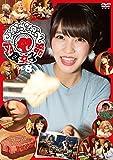 【Amazon.co.jp限定】肉食女子部 Vol.8(生写真付き) [DVD]
