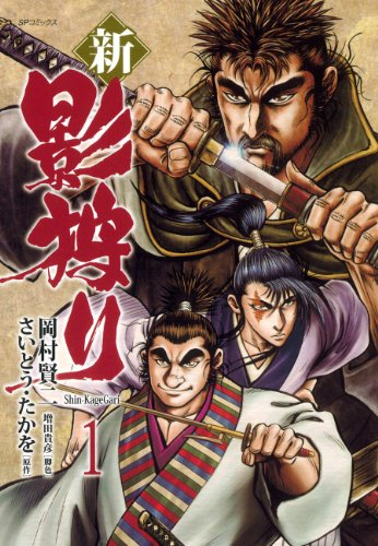 新・影狩り(1)