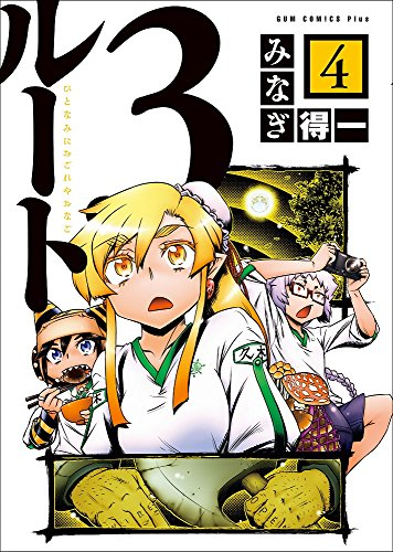 ルート3 4巻 (ガムコミックスプラス)