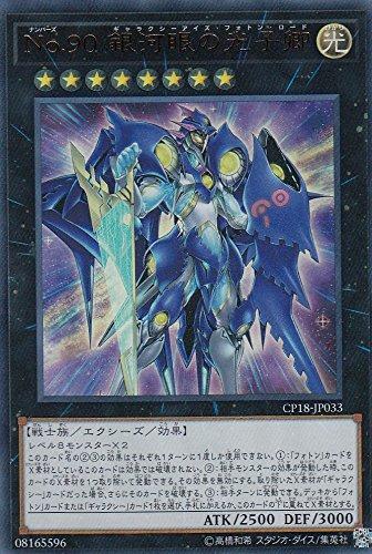 遊戯王 CP18-JP033 No.90 銀河眼の光子卿 (日本語版 ウルトラレア) コレクターズパック2018