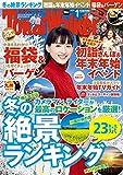 TokaiWalker東海ウォーカー 2017 1月増刊号<TokaiWalker data-recalc-dims=