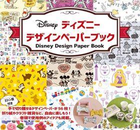 ディズニーデザインペーパーブック (レディブティックシリーズ)