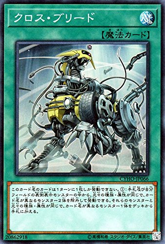 クロス・ブリード スーパーレア 遊戯王 サイバネティック・ホライゾン cyho-jp066