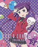 世界征服~謀略のズヴィズダー~ 3(完全生産限定版) [Blu-ray]