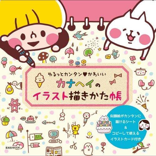 カナヘイのイラスト描きかた帳 (玄光社MOOK)