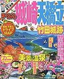 まっぷる 城崎・天橋立 竹田城跡 (まっぷるマガジン)