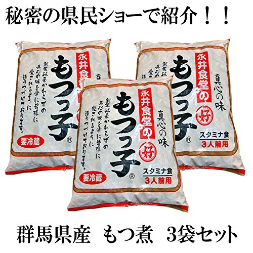 【群馬県産】 もつっ子 1kg 3人前用×3袋セット もつ煮 もつっこ