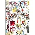 超特急日本画塾 -no2- 作品制作用メモ Hidemi Shimura