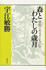 森とわたしの歳月―熊野に生きて七十年 (宇江敏勝の本 2-5) 単行本