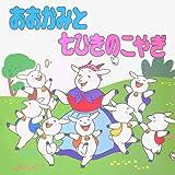 由紀さおり安田祥子のよみきかせ絵本『おおかみと七ひきのこやぎ』