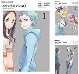 [まとめ買い] エウレカセブンAO(角川コミックス・エース)