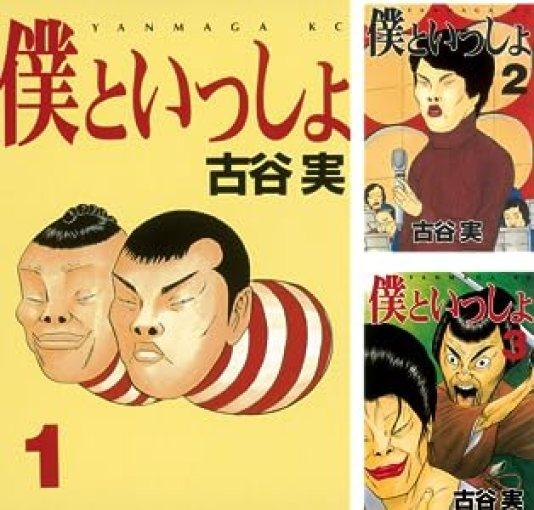 僕といっしょ(1) (ヤングマガジンコミックス) | 古谷実 | 青年マンガ | Kindleストア | Amazon