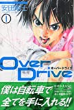 Over Drive 1 (1)