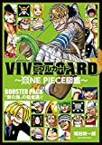 "VIVRE CARD~ONE PIECE図鑑~: BOOSTER PACK ""東の海""の猛者達!! (コミックス)"