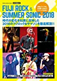 CROSSBEAT FUJI ROCK & SUMMER SONIC 2018 (シンコー・ミュージックMOOK)