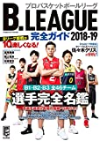 B.LEAGUE完全ガイド2018-19 (COSMIC MOOK)