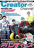 Creator Channel Vol.13 (COSMIC MOOK)