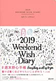 週末野心手帳 WEEKEND WISH DIARY 2019 <ピンク data-recalc-dims=