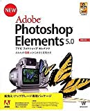 Adobe Photoshop Elements 5.0 日本語版 Windows版 アップグレード版