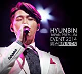 HYUNBIN JAPAN PREMIUM EVENT 2014 再会REUNION [DVD]