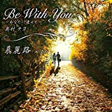 Be With You-あなたに逢えた-/慕麗路