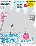 with (ウィズ) 2017年 9月号 [雑誌]