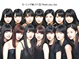 【Amazon.co.jp限定】15 Thank you, too(初回生産限定盤)(Blu-ray Disc付)(モーニング娘。'17 オリジナルA4クリアファイル(Amazon.co.jp ver.)付)