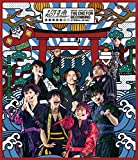 BULLET TRAIN ARENA TOUR 2017-2018 THE END FOR BEGINNING AT OSAKA-JO HALL [Blu-ray]