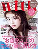 with (ウィズ) 2019年 6月号 [雑誌]
