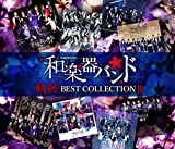 【Amazon.co.jp限定】軌跡 BEST COLLECTION Ⅱ(CD2枚組+DVD:LIVE映像集)(メガジャケ付き)