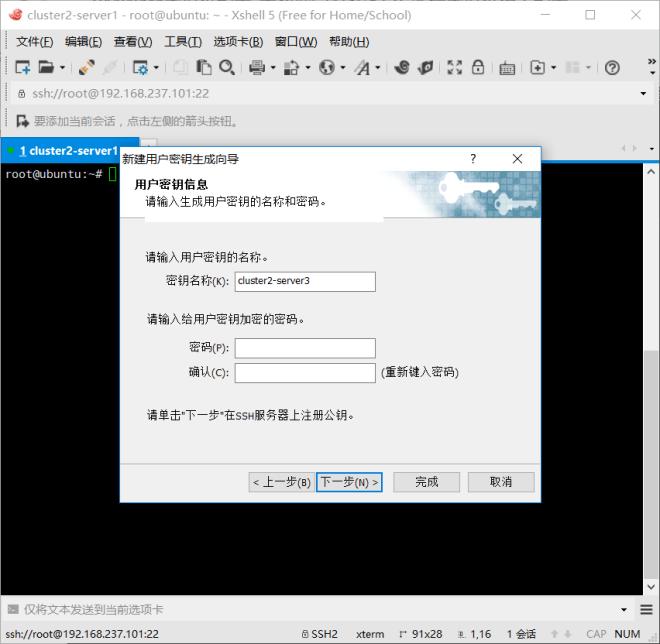 Xshell用户密钥生成