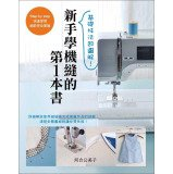 Novices learn first book sewing machine