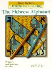 Designs for Coloring: The Hebrew Alphabet