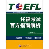 Official Guide to the TOEFL test analysis(Chinese Edition)