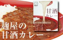 甘酒カレー 5箱セット
