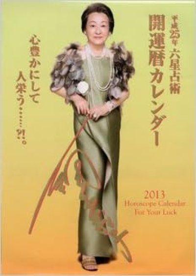 Amazon.co.jp: 細木数子六星占術開運暦カレンダー 2013 ([カレンダー ...