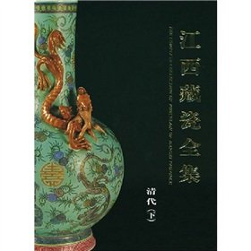The Complete Collection of Porcelain of Jiangxi Province 2
