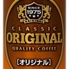 Georgia-coffee-original-250g-30-can