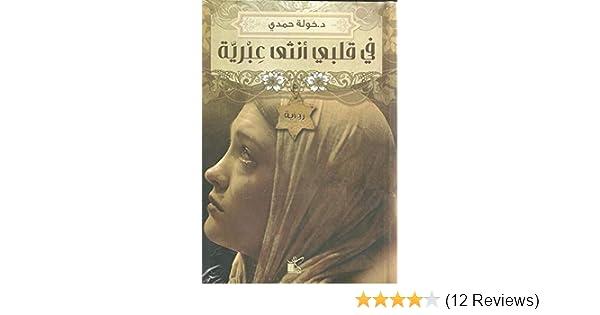 في قلبي أنثى عبرية Fe Qalbi Ontha Abreya Khawla Hamdy خولة
